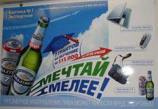 Послабления на рынке алкогольной продукции помогут снизить уровень социальной напряженности