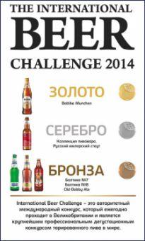 На прошедшем конкурсе Beer Challenge 5 сортов пива «Балтика» награждены медалями