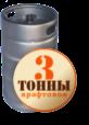 """Пиво """"3 Тонны крафтовое"""", Бочкари в КЕГах"""