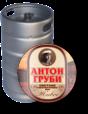 """Пиво """"Антон Груби светлое"""" в КЕГах"""