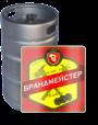 """Пиво """"Брандмейстер"""" в КЕГах"""