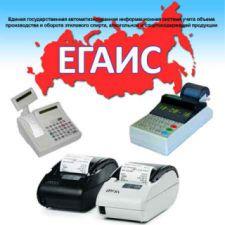 Важно: УТМ ЕГАИС больше не принимает электронные документы, оформленные по версии 1