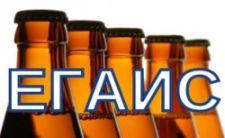 Эффективность ЕГАИС в сборе акцизов с пива уменьшается