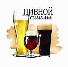 Пивной сомелье: дегустация пива в темноте