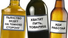 РАР понравилась идея указания на бутылках и банках информации о вреде алкоголя