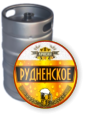 """Пиво """"Рудненское"""" в КЕГах"""