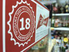 Всероссийская акция в поддержку «Мирового дня ответственного употребления пива»
