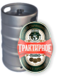 """Пиво """"Трактирное светлое"""" в КЕГах"""